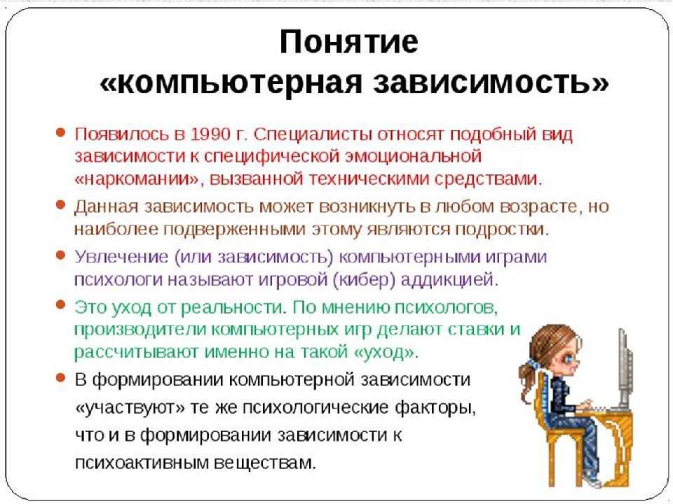 Компьютерная зависимость у детей - профилактика, лечение, признаки