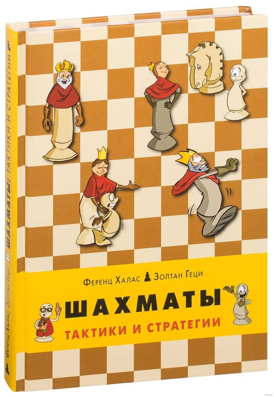 Лучшие тактики и стратегии игры в шахматы для начинающих