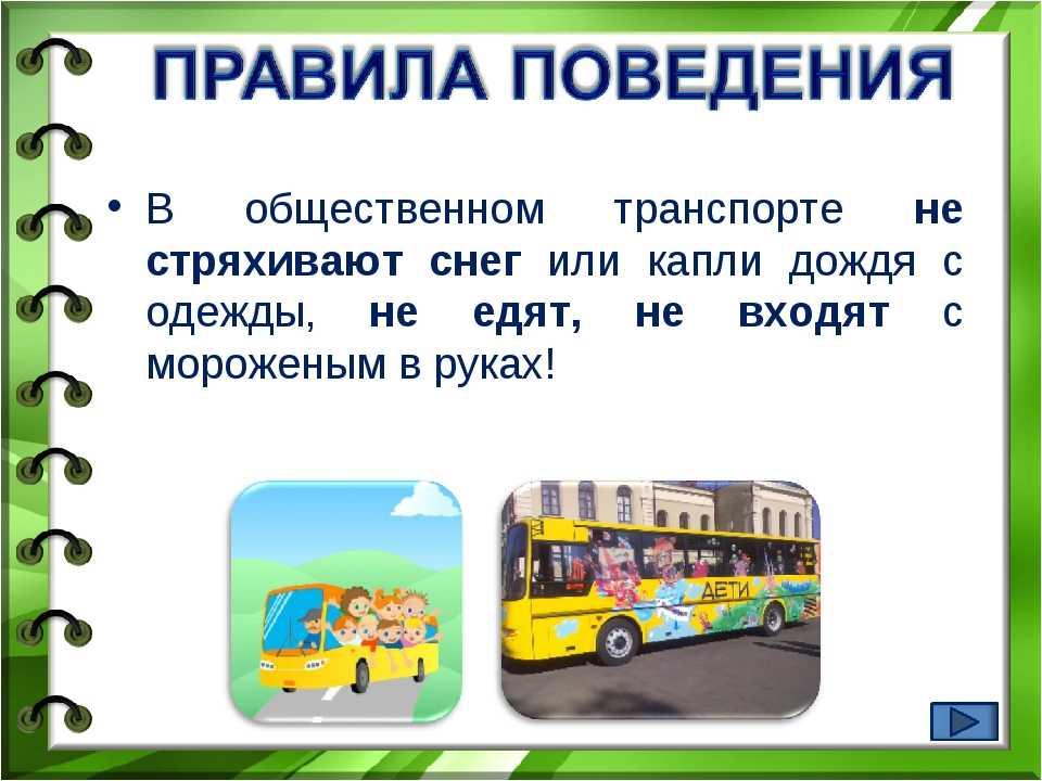 Правила поведения в общественном транспорте для школьников: нормы поведения в экскурсионном автобусе
