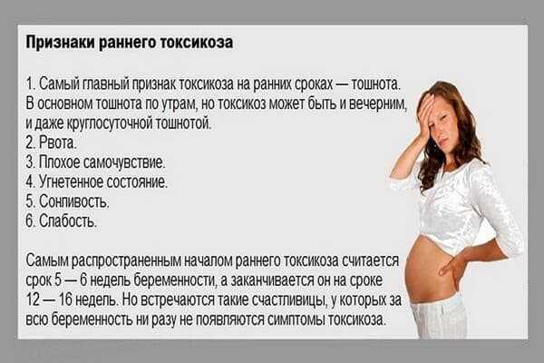 Токсикоз, как грозный спутник беременности – узнаем «врага в лицо»
