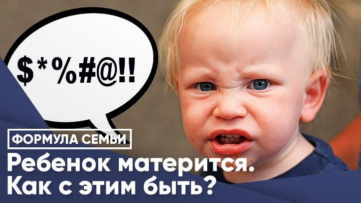 ребенок начал материться: почему дети ругаются матом и как их от этого отучить. дети ругаются матом — что делать родителям