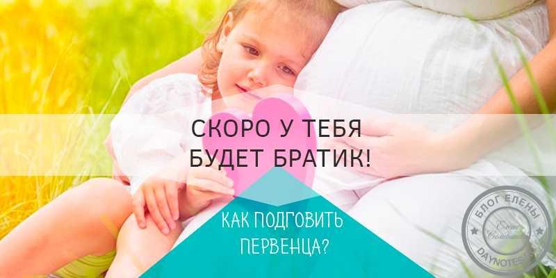 Идеальное время для появления второго ребенка