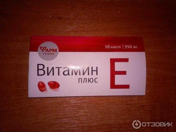 Зачем нужен витамин е при беременности? применение и дозировка для 1, 2 и 3 триместра