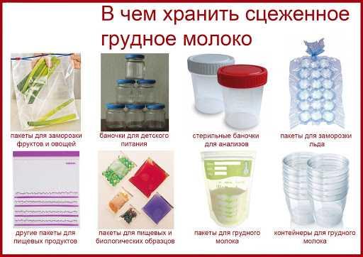 И ещё сколько по времени может храниться сцеженное молоко в холодильнике и теряет ли оно свои полезные свойства?  - страна мам