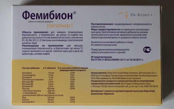 Фемибион (1, 2) — мультивитаминный комплекс для женщин до и во время беременности