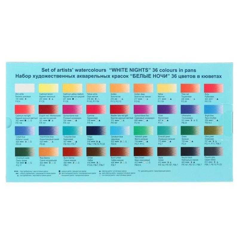 Акварель «белые ночи»: палитра акварельных красок на 12 и 24, 36 и 48 цветов, их названия и отзывы