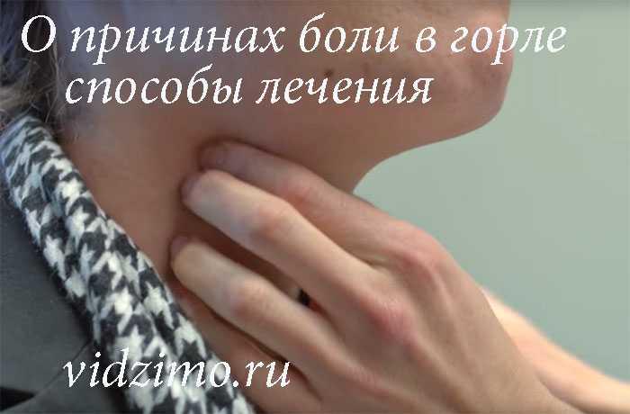 Психосоматика горло