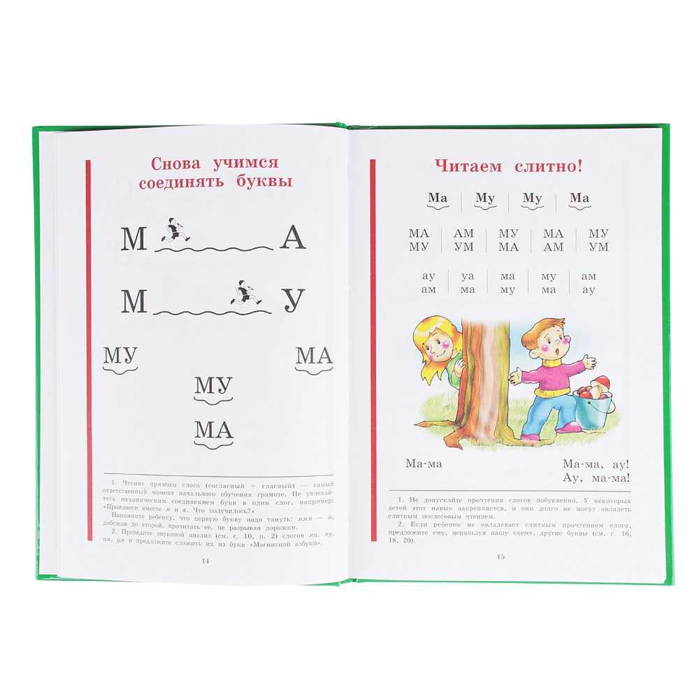 Организация процесса и технологии обучения чтению детей дошкольного и младшего школьного возраста (210ч)