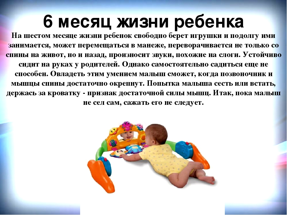 Календарь развития ребенка: чему учится ваш малыш каждый месяц от рождения и до года