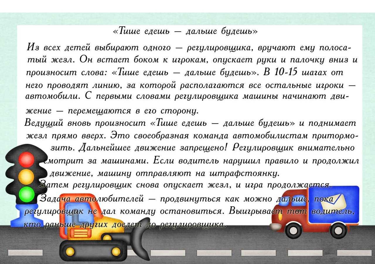 Картотека дидактических и подвижных игр по правилам дорожного движения. воспитателям детских садов, школьным учителям и педагогам - маам.ру