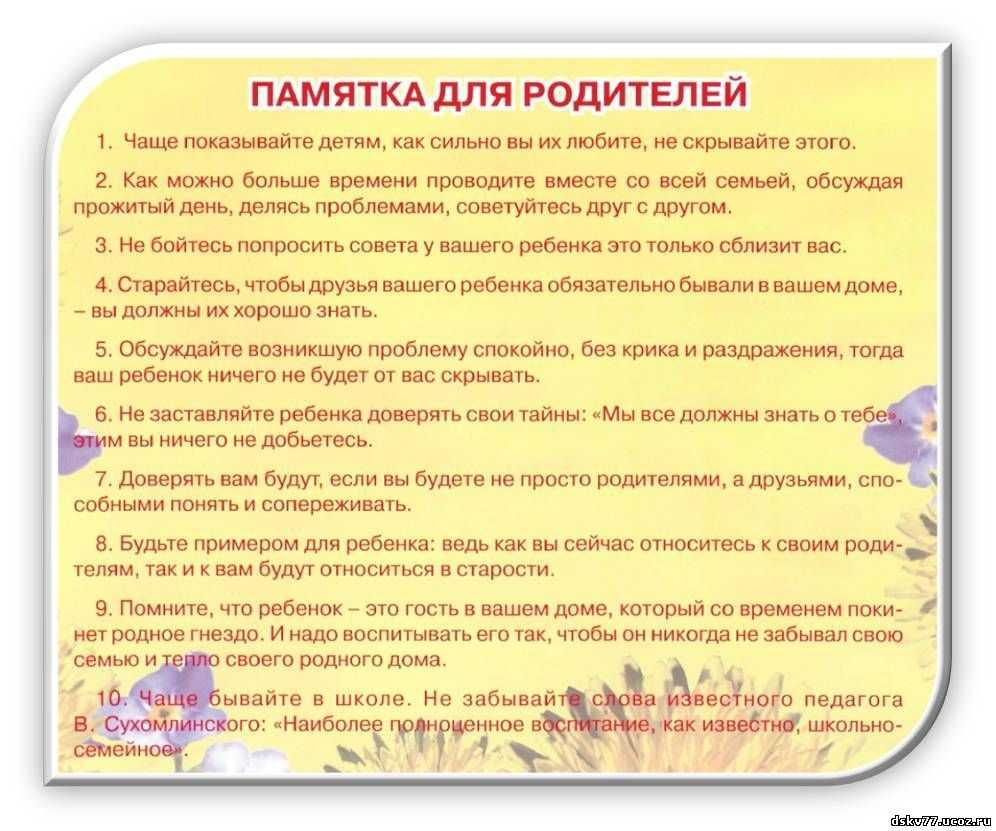 10 золотых правил дисциплины для ребенка