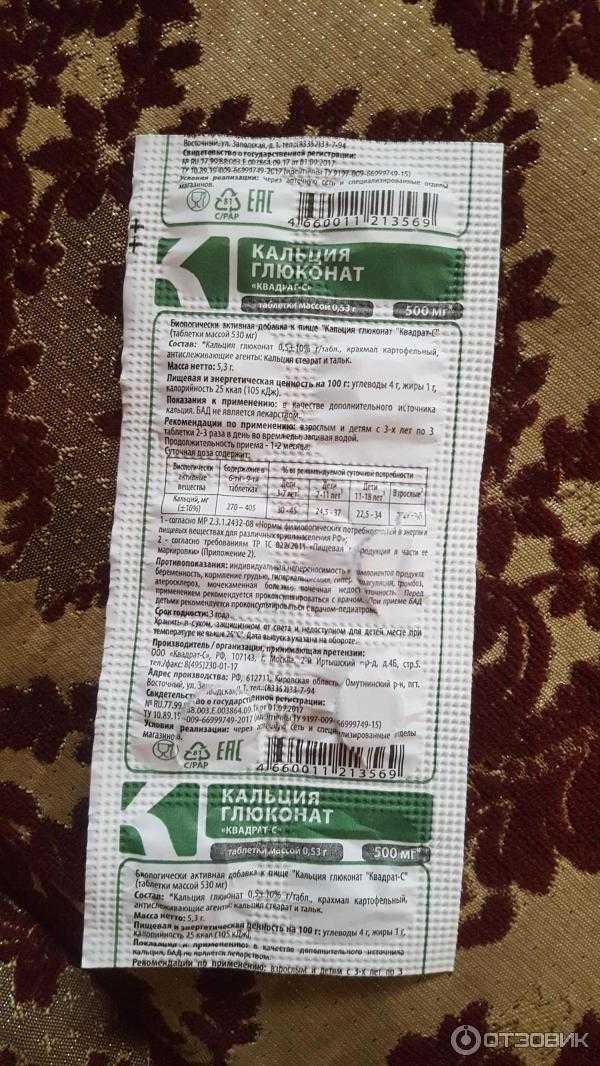 Можно ли во время беременности принимать кальций д3 никомед: инструкция по применению препарата, дозировка, безопасность