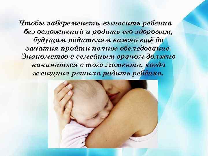 Как зачать и родить здорового ребенка