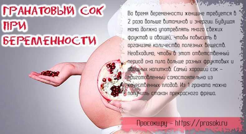 Гранат при беременности: польза, полезные свойства на ранних поздних сроках