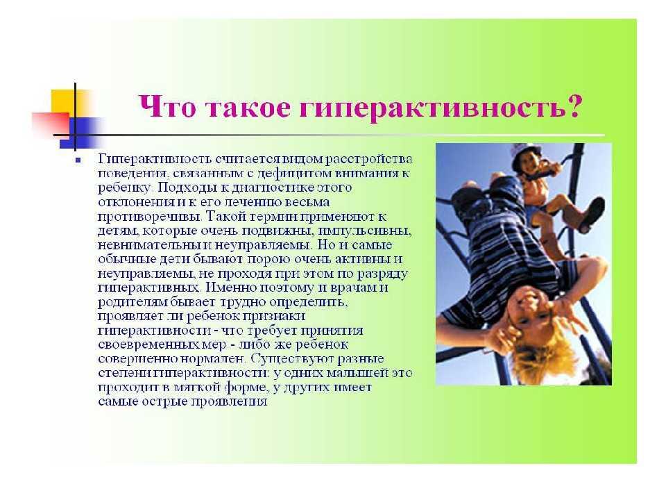 Сдвг у детей: что это такое, симптомы и что делать с гиперактивностью   lisa.ru   lisa.ru