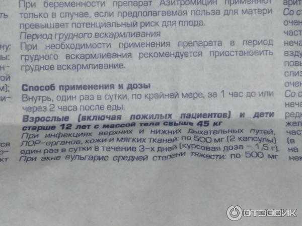 Азитромицин при беременности: инструкция по применению и противопоказания :: syl.ru