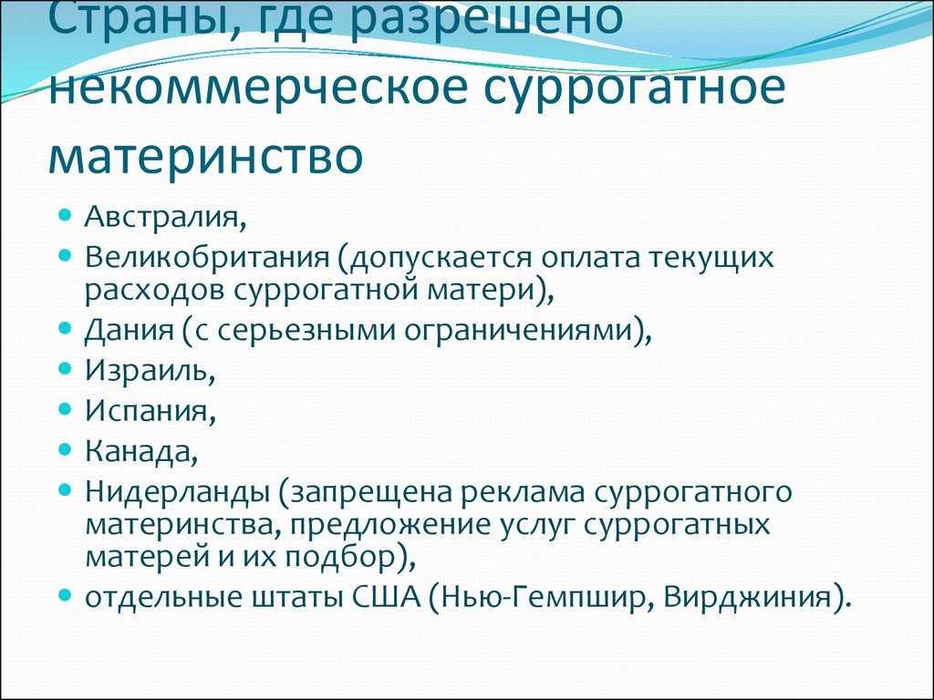 Искусственное оплодотворение и суррогатное материнство: этическая оценка в православии : богослов.ru
