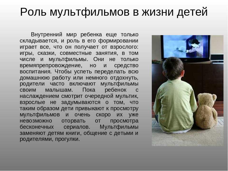 Влияние мультфильмов на детей: вред, или польза