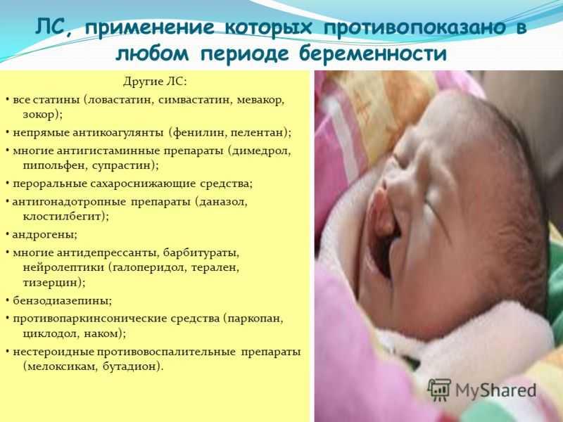 Что можно и нельзя пить при беременности от аллергии: список и описание таблеток и других антигистаминных препаратов