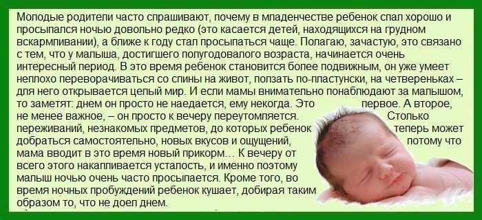 Почему новорожденный не спит ночью