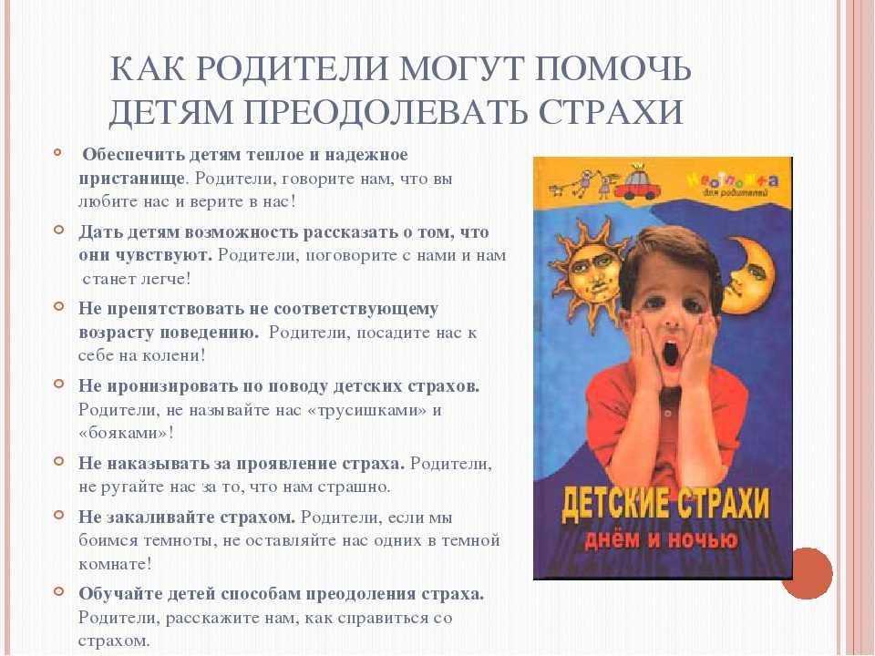 Консультация психолога для родителей: «детские страхи: причины и последствия»