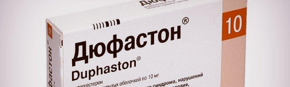 Принцип действия, дозировка дюфастона при беременности на ранних сроках