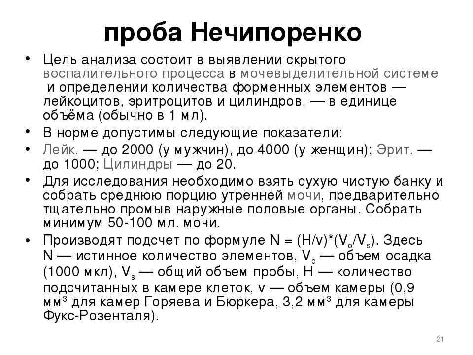 Как правильно сдавать анализ мочи при беременности, сбор мочи для анализа по нечипорченко, зимницкому и на сахар | mfarma.ru
