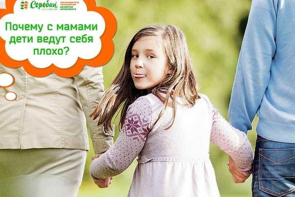 Почему ребенок плохо себя ведет, когда мама болеет | блоги, социум | наша психология