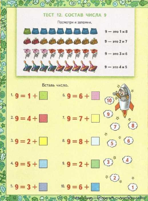 Простые приемы, как быстро научить ребенка считать до 10, 20 и 100