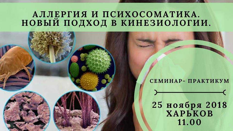 Психосоматическая аллергия - причины, симптомы