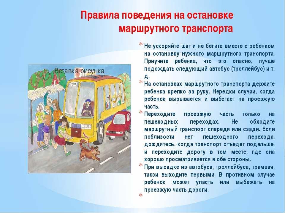 Основные правила поведения в общественном транспорте для школьников. конспект занятия «правила поведения в общественном транспорте»