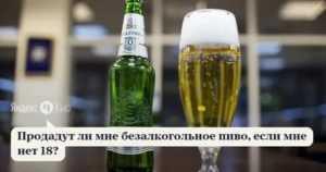 Можно ли детям пить безалкогольное пиво: польза и вред, можно ли продавать несовершеннолетним подросткам