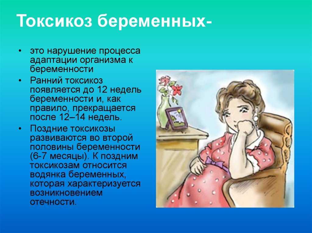 Токсикоз на ранних сроках беременности: причины, как бороться, питание при токсикозе и лечение в домашних условиях / mama66.ru