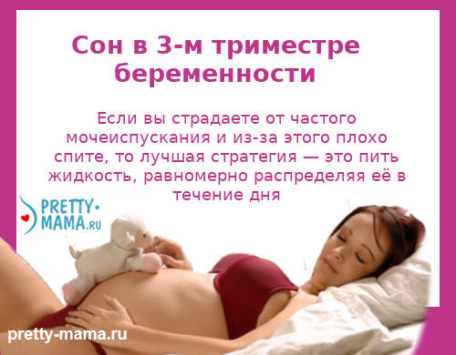 Бессонница при беременности: причины в разных триместрах, проявления и методы лечения