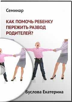 как помочь сестре пережить развод. чего нельзя делать. способы пережить развод с мужем, если есть ребёнок - mariya-mironova.ru