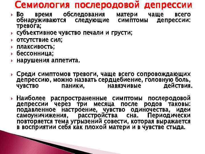 Послеродовой психоз - postpartum psychosis - qaz.wiki
