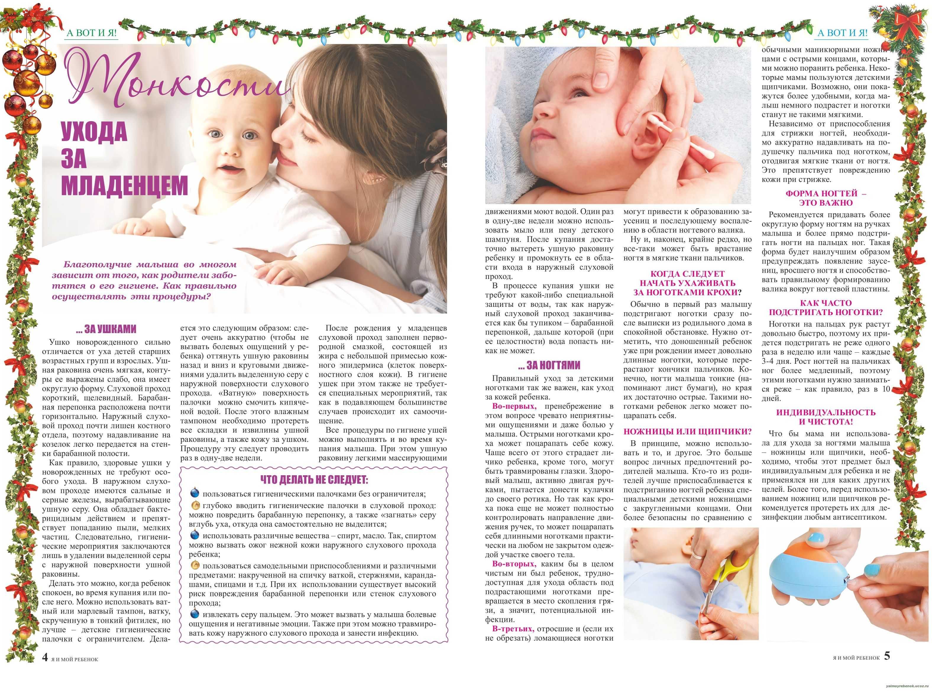 Как соблюдать правила чистоты для грудничков: 8 пунктов для мам