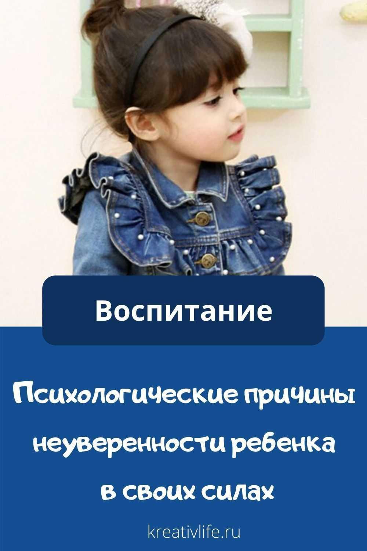 Как воспитать в ребенке уверенность в себе