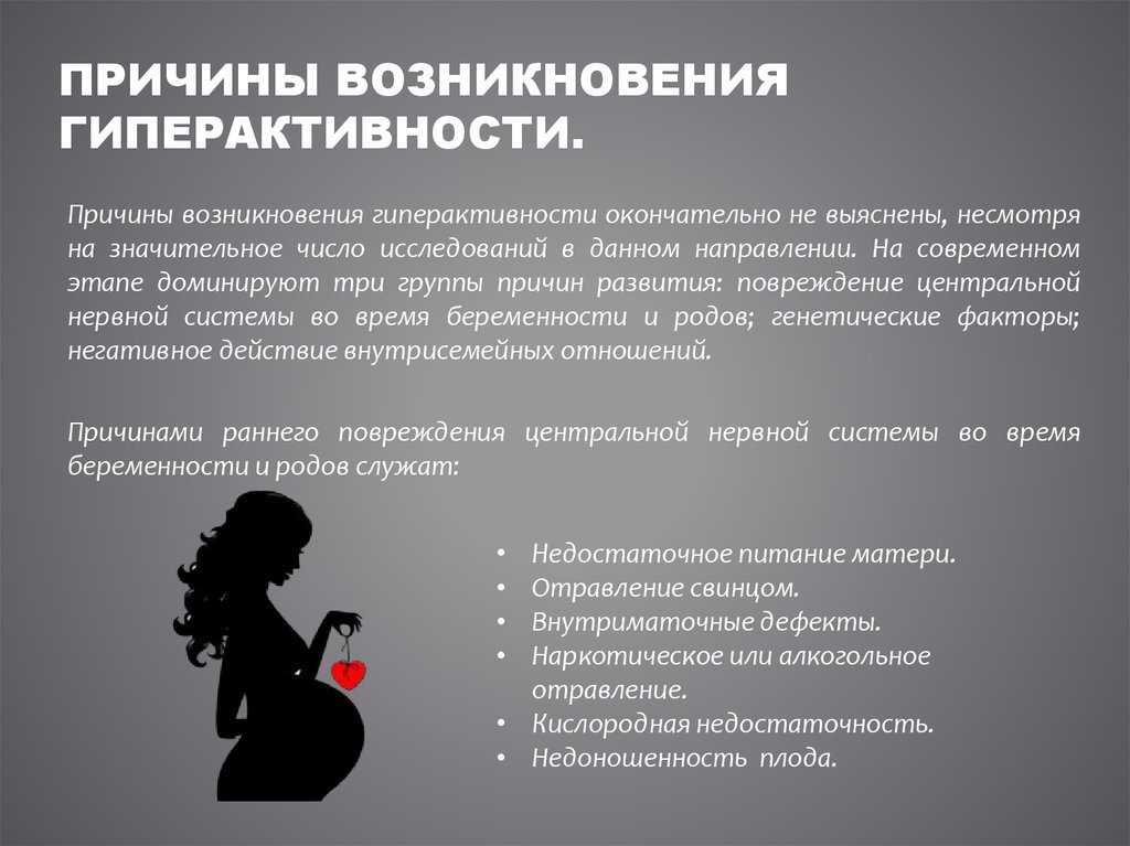 Признаки гиперактивности у детей до 3 лет