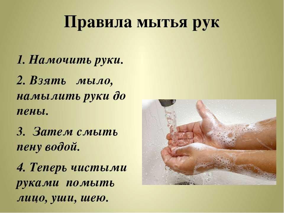 Как научить ребенка мыть руки?