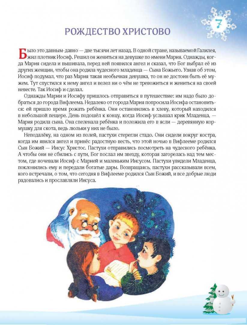 Сказки терапевтические - читать для детей онлайн