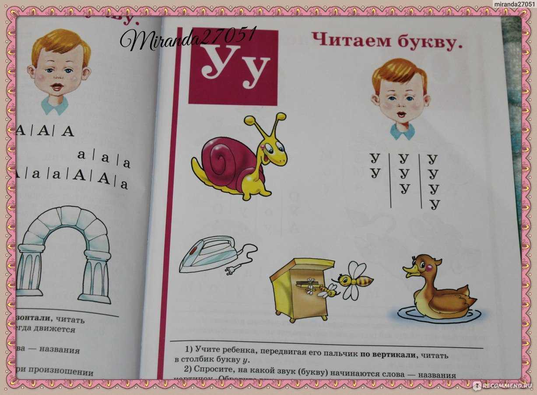 Эффективные методики ☀ обучение чтению дошкольников ☀ советы педагогов