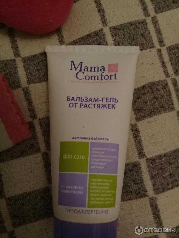 Крем от растяжек для беременных: стоит ли переплачивать за плацебо?