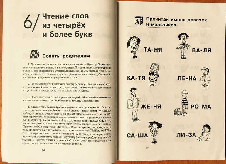 Учим ребёнка читать: обзор методик и прочие важные моменты