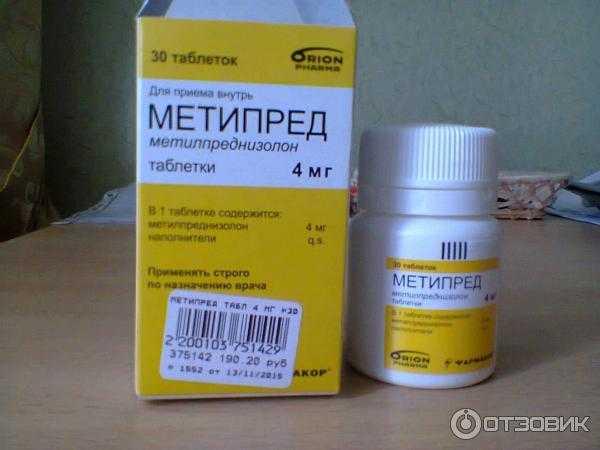 Для чего назначают препарата метипред при эко?