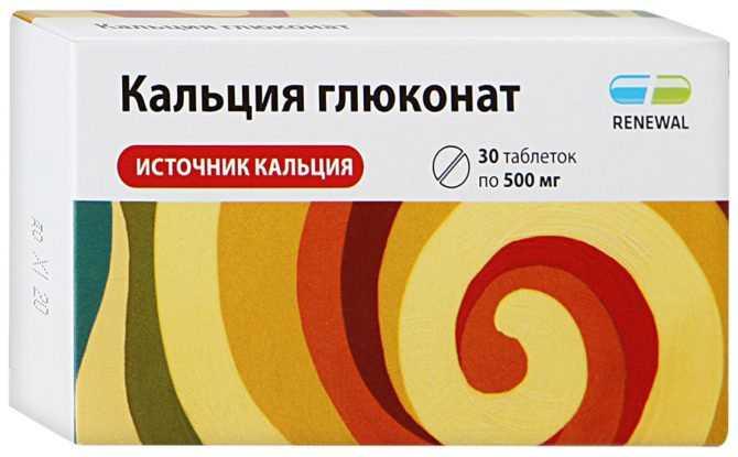 Глюконат кальция при беременности: можно ли таблетки во время 1, 2, 3 триместра, инструкция