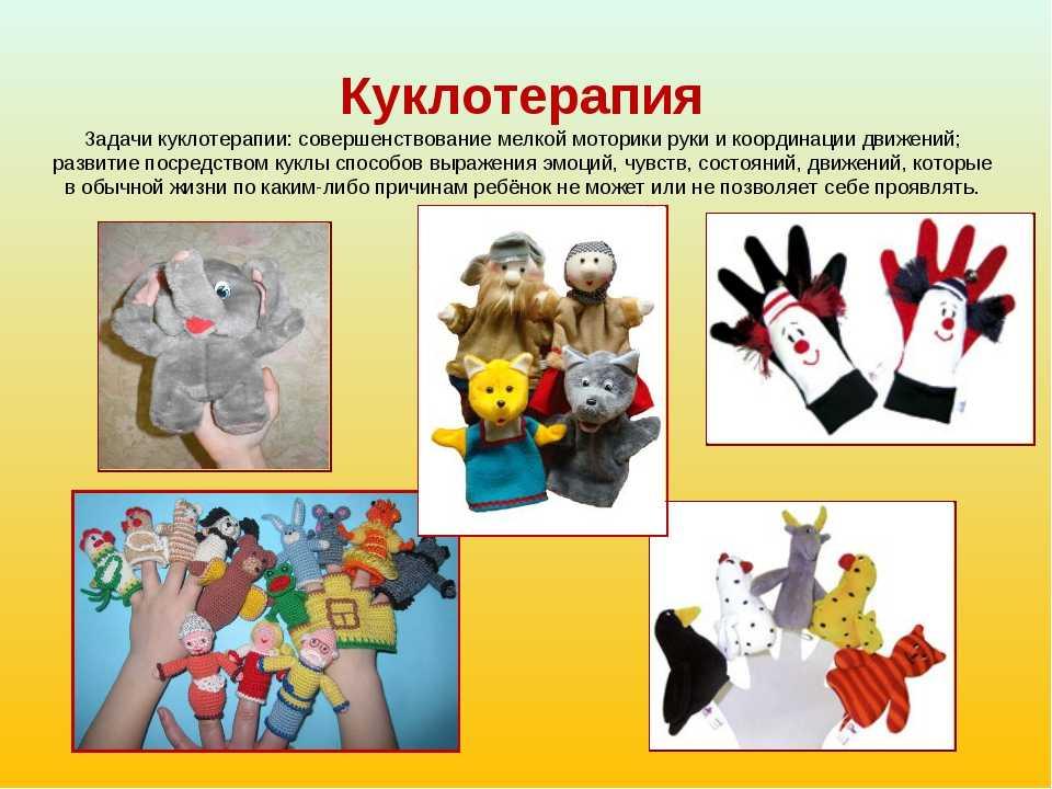 Куклотерапия: использование метода психологической коррекции для родителей дошкольников и школьников, применение в логопедии
