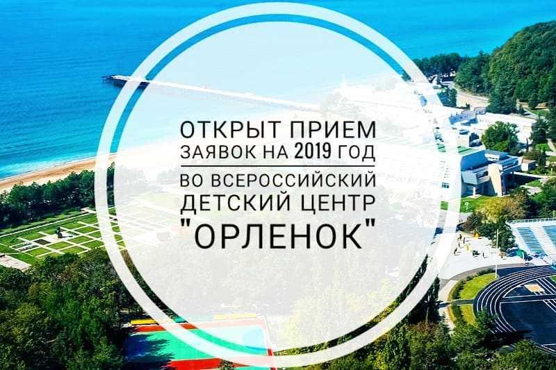 """Детский лагерь """"орленок"""""""