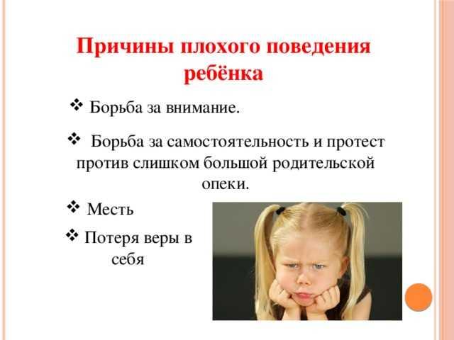 Плохое поведение ребенка: как с этим бороться и правильно воспитать человека (90 фото)