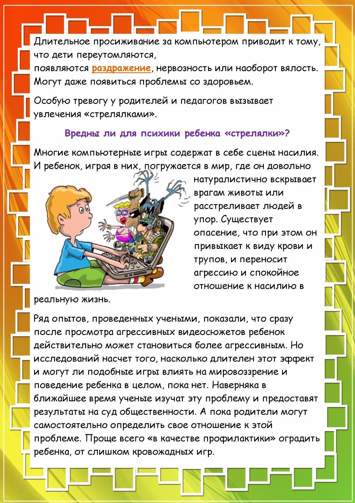 Влияние сказки на развитие ребенка дошкольника